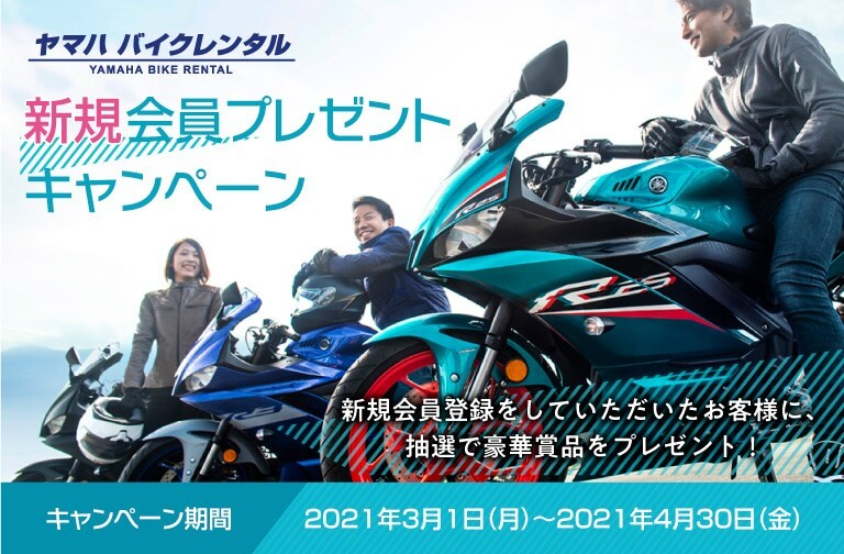 ヤマハバイクレンタルキャンペーン開催中