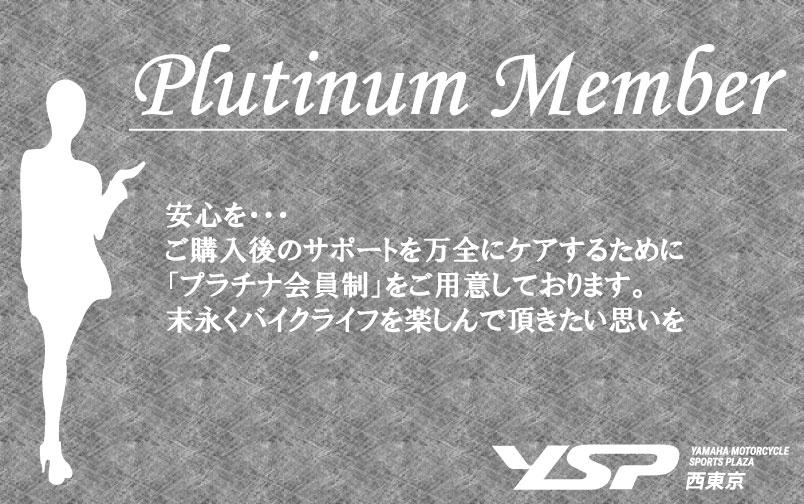 YSP西東京「プラチナ会員」