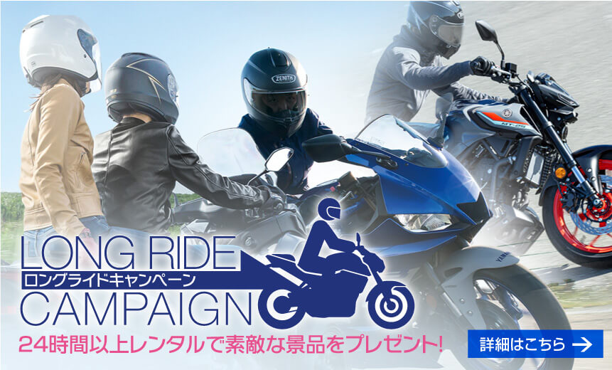 LONG RIDE CAMPAIGN